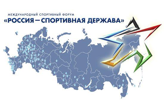 Россия - спортивная держава