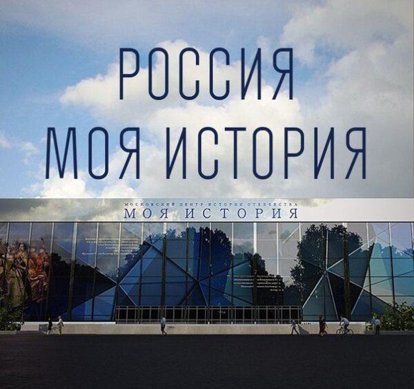 Моя Россия. Моя история